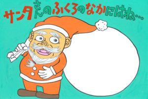 サンタさんのふくろのなかにはね…